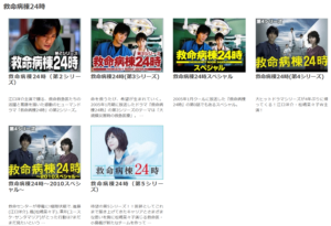 救命病棟24時(ドラマ)の無料動画や再放送は?第2~第5シリーズのフル ...