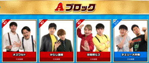 動画 Abc お笑い グランプリ